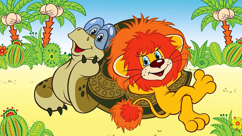Руны значение, львенок и черепаха картинки для детей нарисованные